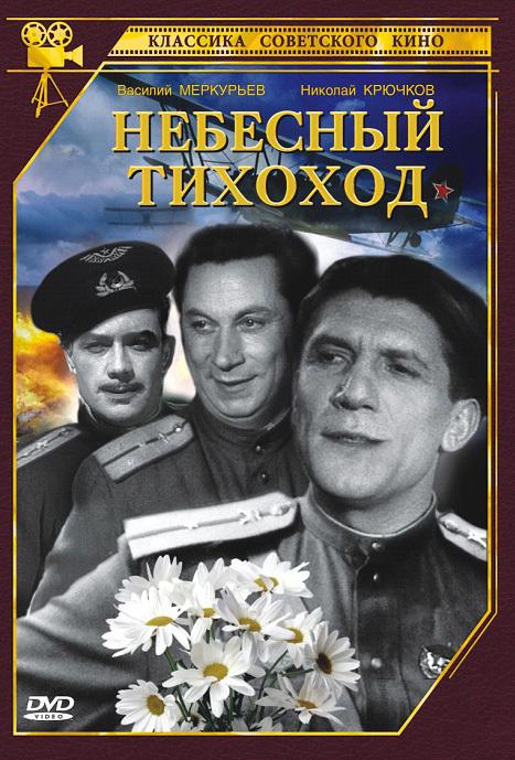 фильмы про разведчиков и партизан вов