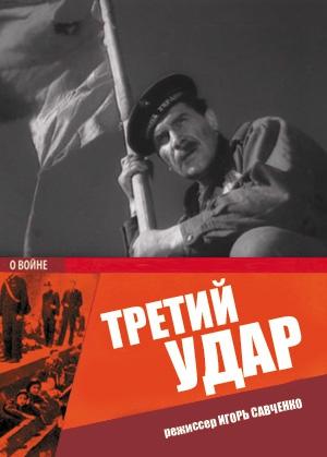 Смотреть онлайн документальные фильмы про войну 1941 45