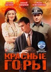 Красные Горы (2013)