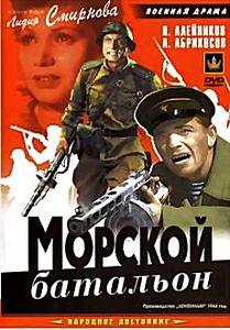 Фильм морской батальон 1944 онлайн hd