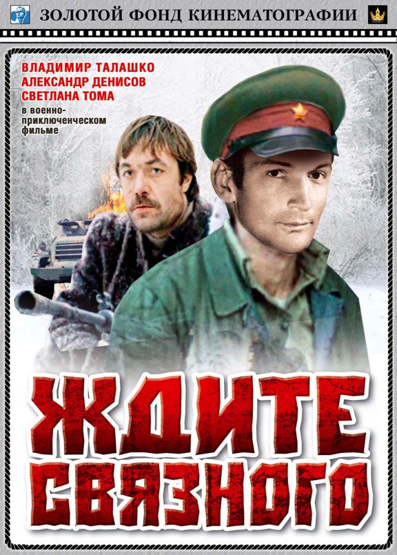 Фильмы про войну 19411945  hdkinoklubcom