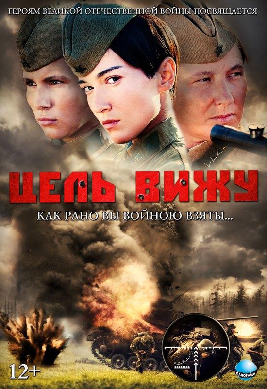 Смотреть подборку «Фильмы про войну 1941-1945 - Ivi ru