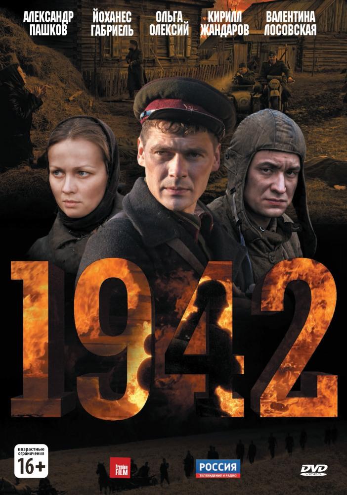 Фильм ахтунг партизаны 1941 1945 онлайн hd
