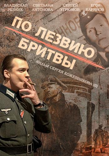 смотреть сериалы про войну русские и белорусские